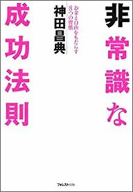 神田昌典著『非常意識な成功法則』