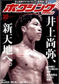 ボクシングマガジン2017年10月号